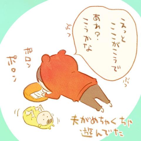 りっちゃん_071