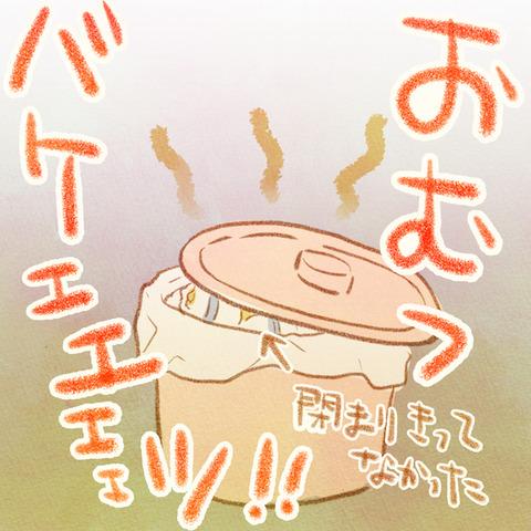 りっちゃん_086
