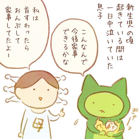 りっちゃん_087