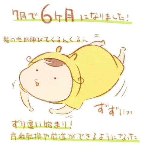 りっちゃん_061