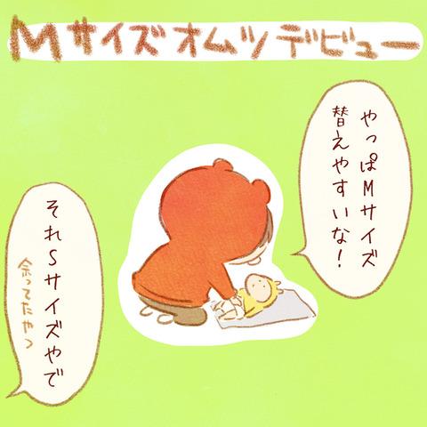 りっちゃん_049