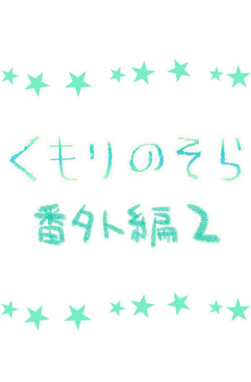 番外編2原稿_001