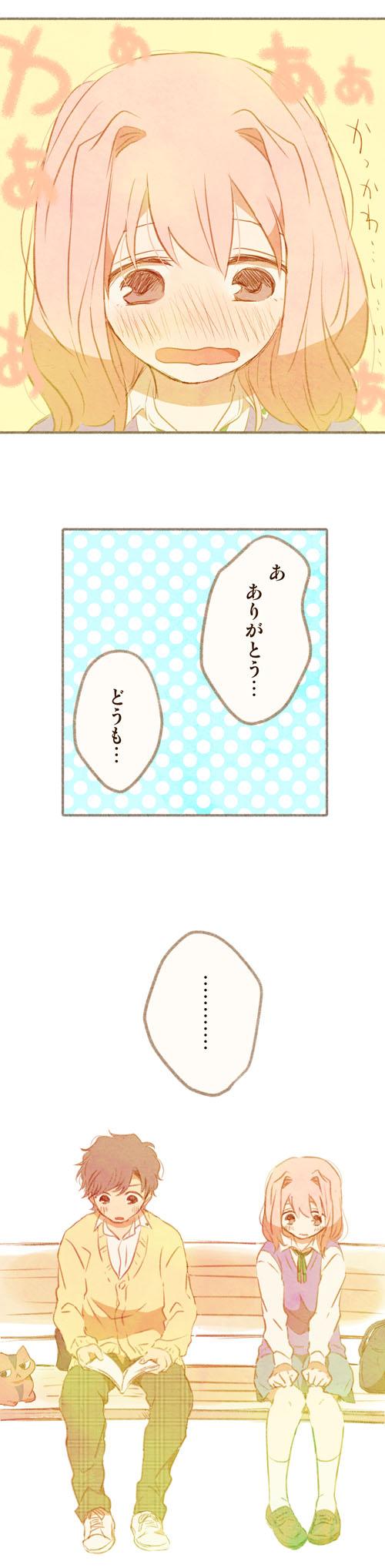 番外編2原稿_009