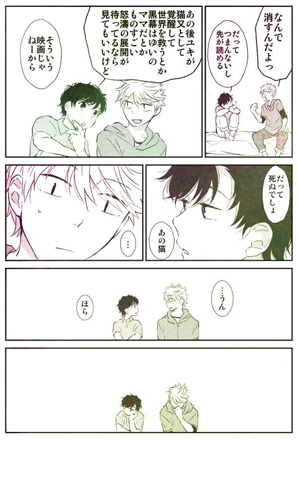 番外編原稿_011