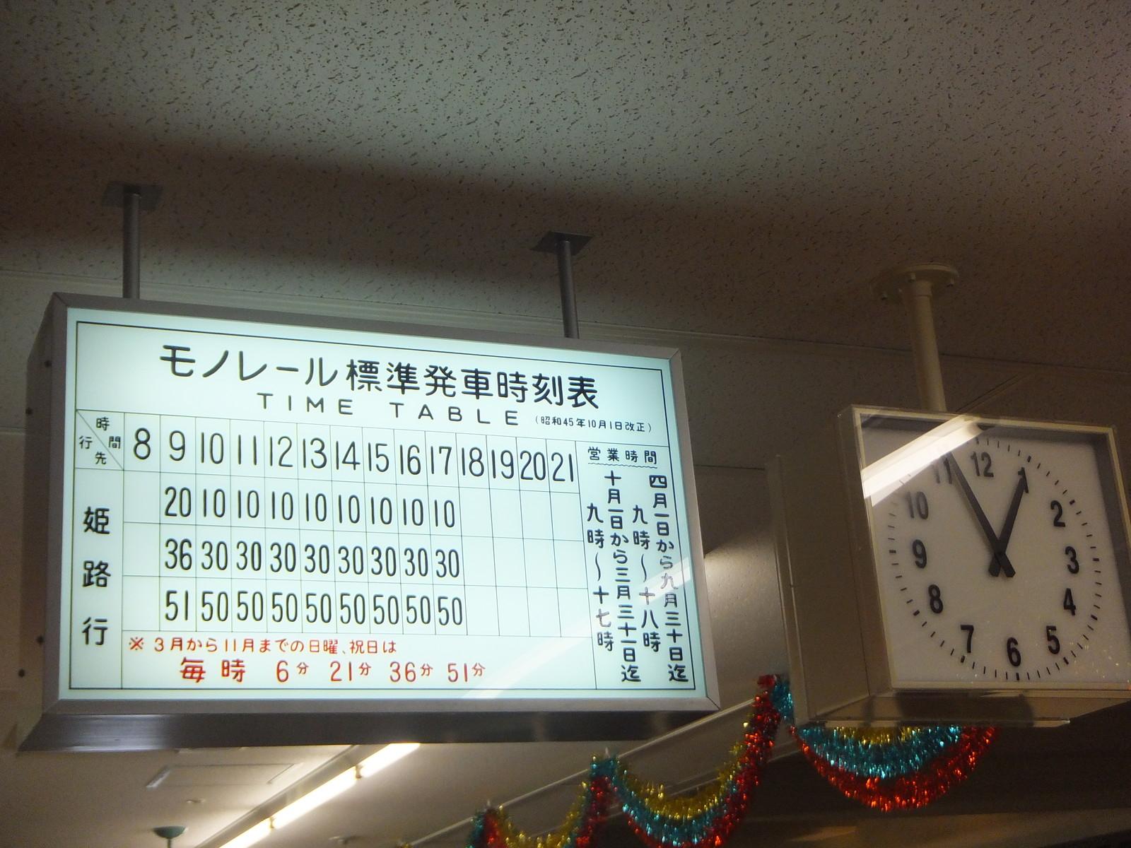 7503b3cd - 【地域】姫路モノレール「大将軍駅」その後どうなった? 高層ビルを貫くユニークな駅