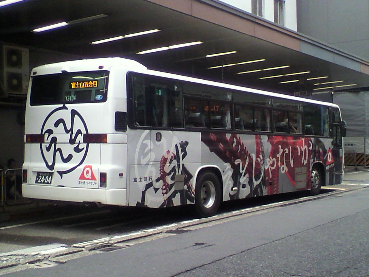 バス ランド 富士急 ハイ