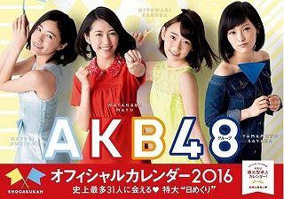 AKB48グループ オフィシャルカレンダー2016 選抜メンバー