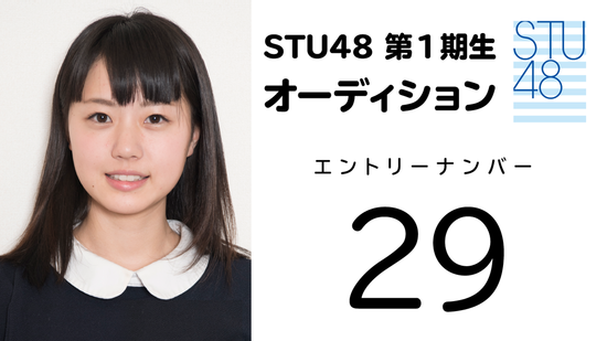 STU48の画像 p1_16