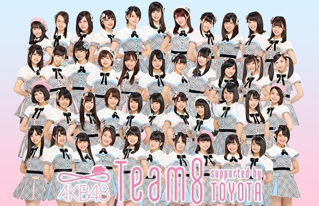 【AKB48】チーム8メンバーが次々に辞める理由は何?