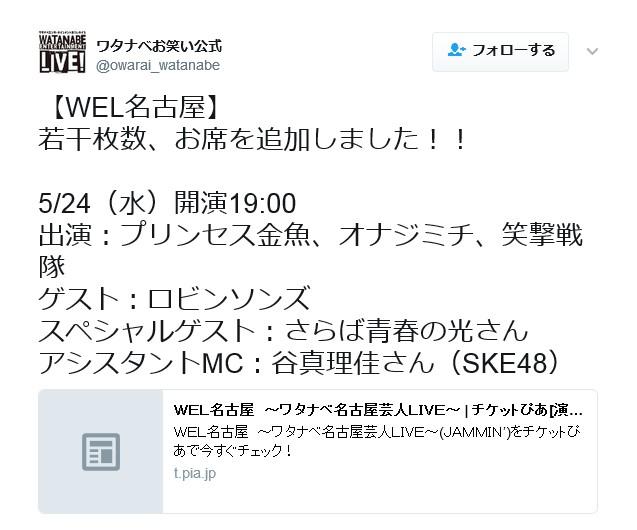 【元HKT48】SKE48谷真理佳、ナベプロ所属が決定か?