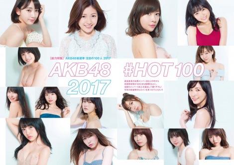 【朗報】『AKB48総選挙ガイド』初の発売前重版が決定 反響大きく累計発行11万部に!【AKB48 49thシングル選抜総選挙/2017年第9回AKB48選抜総選挙】