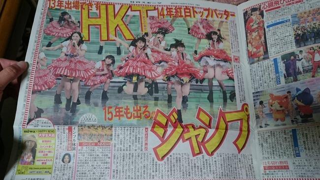 【HKT48】HKTの勢いが止まらない件!新年早々、各紙に取り上げられる!
