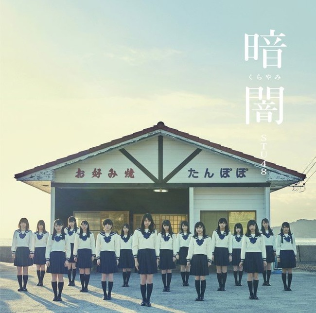 1月31日(水)STU48が瀬戸内7県テレビ&ラジオジャック!!!【デビューシングル「暗闇」発売日記念企画】