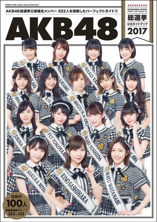 AKB48総選挙2017 #注目の100人の結果【AKB48 49thシングル選抜総選挙/2017年第9回AKB48選抜総選挙】