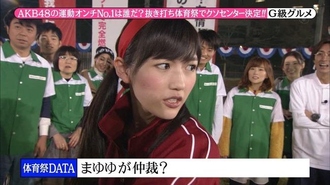 めちゃイケ体育祭SPで仲裁に入る渡辺麻友の画像