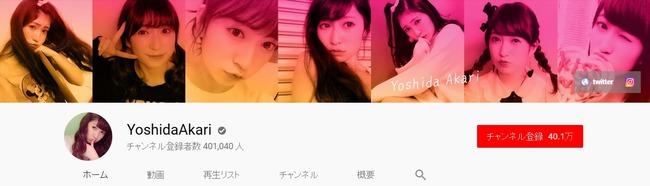 【朗報】NMB48吉田朱里のチャンネル登録者数が遂に40万人突破!【YouTuberアカリン】