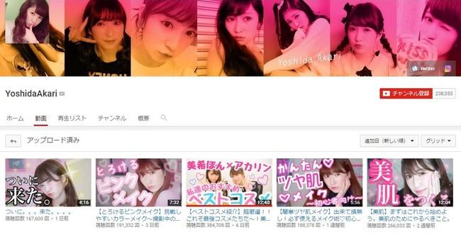 アカリンの女子力動画、ついにSKE48公式チャンネルを追い抜く!年内のNMB48超えも視野に【吉田朱里】
