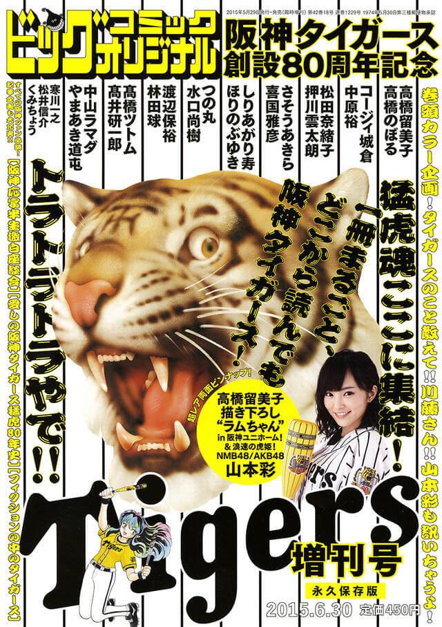 【NMB48/AKB48】浪速の虎姫・山本彩、阪神ファンになったきっかけは「覚えてない」最近はドラフト1位横山雄哉推し【さや姉】