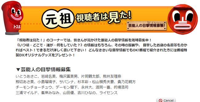 読売テレビ|ダウンタウンDX