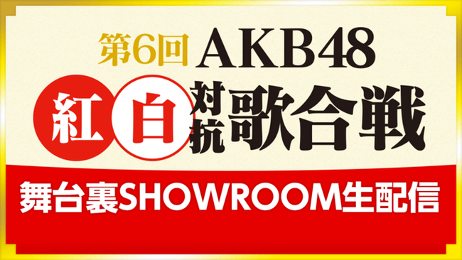 akbkouhaku6_showroom