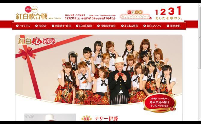 紅白応援隊   第62回 NHK紅白歌合戦-143311