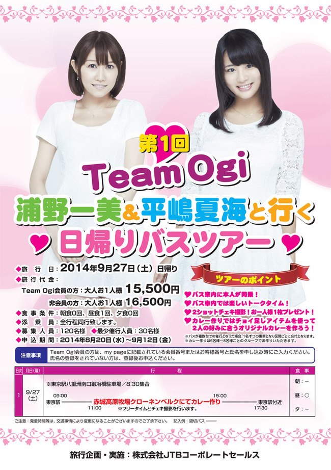 TeamOgi0819