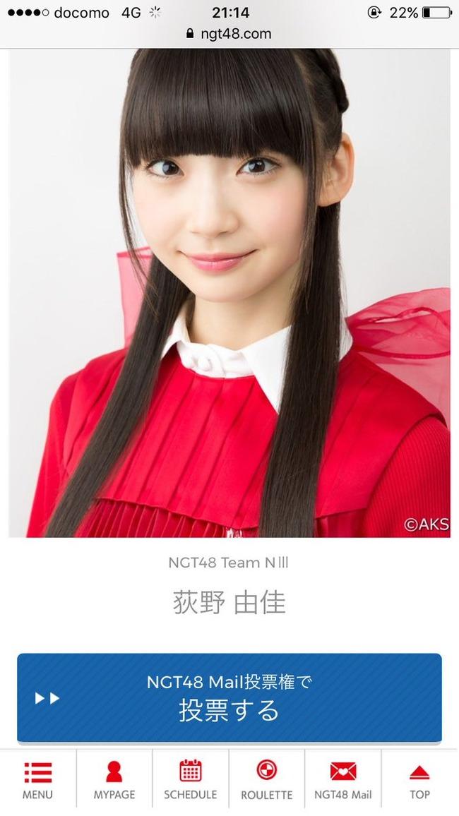 NGT48モバイルで不正投票か??(画像・動画あり)【AKB48 49thシングル選抜総選挙/2017年第9回AKB48選抜総選挙】