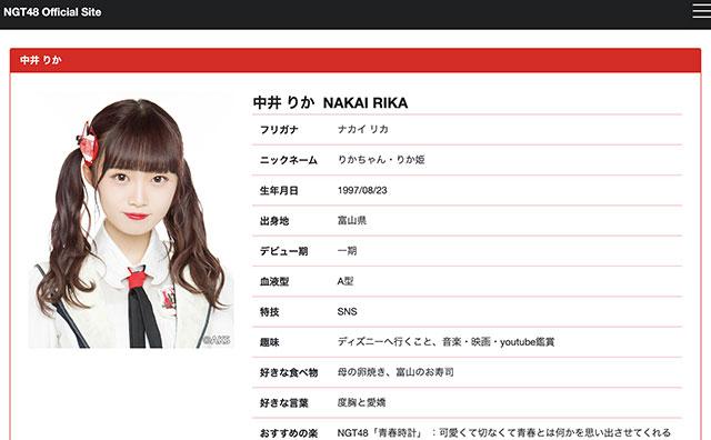 nakairika_ngt48