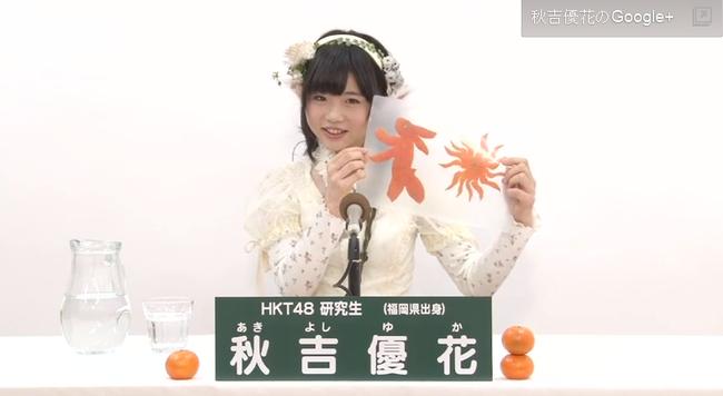 HKT48 研究生 秋吉優花  Yuka Akiyoshi    YouTube