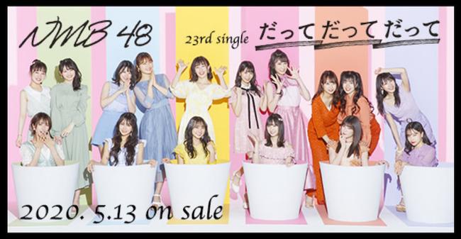 【速報】NMB48新曲「だってだってだって」8月19日に発売決定!【23rdシングル】