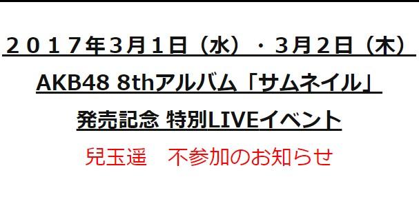 【HKT48】兒玉遥重病か!? サムネイル特別LIVEイベント不参加へ
