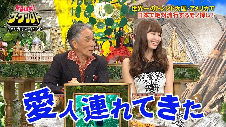 なるほど!ザ・ワールド2015秋「出演有吉弘行、AKB48小嶋陽菜」のまとめ(キャプチャー画像あり)