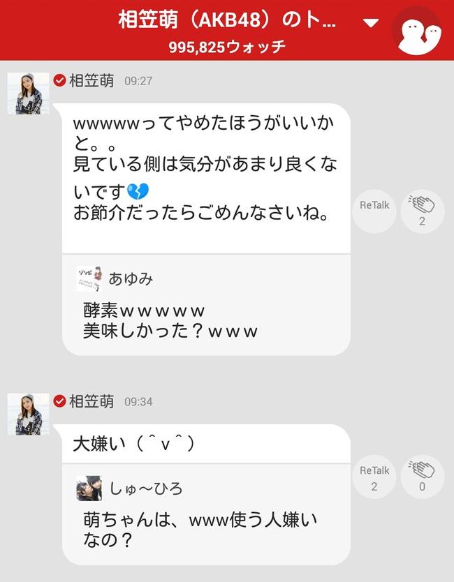 関連記事:【AKB48】相笠萌「wwwwwってやめたほうがいいかと。。 見ている側は気分があまり良くないです お節介だったらごめんなさいね。」