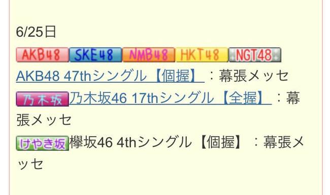【握手会】6月25日の幕張メッセ、とんでもないことになる…【AKB48/SKE48/NMB48/HKT48/NGT48/チーム8/乃木坂46/けやき坂46】