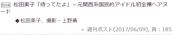 【NMB48?】「元関西系国民的アイドル」のヌードが今日の週刊ポストに掲載!!