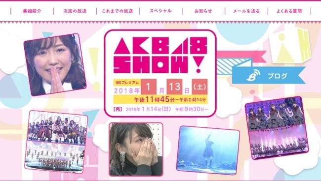 Yahoo!ニュース「AKB48SHOW!終了…NGT48不祥事との関連を疑う声も」