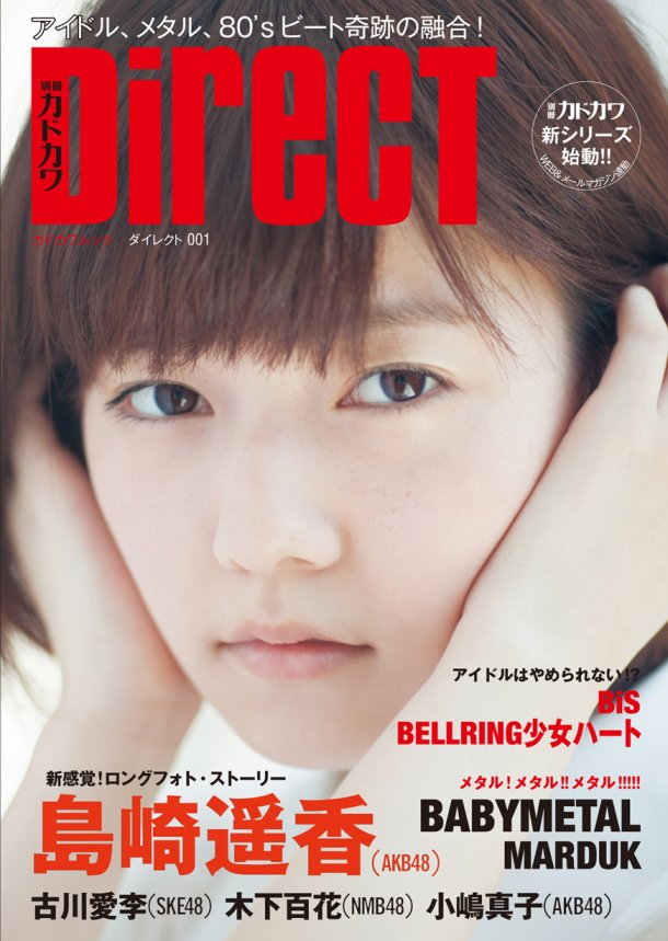 news_large_bessatsukadokawa_direct_cover