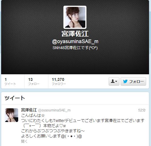 宮澤佐江  oyasuminaSAE_m さんはTwitterを使っています