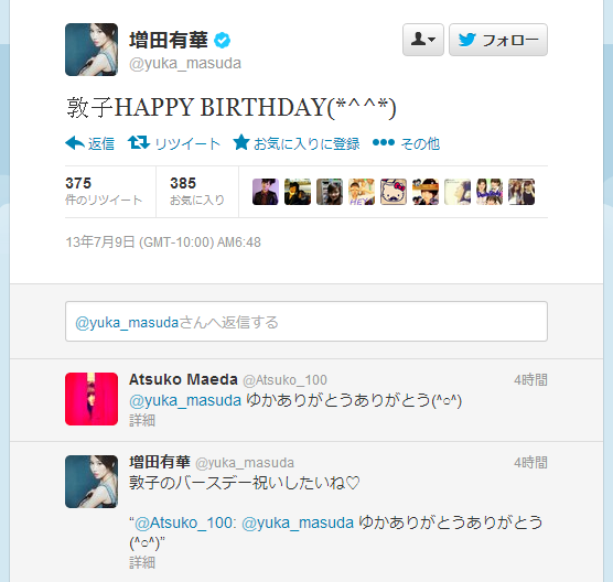 Twitter   yuka_masuda  敦子HAPPY BIRTHDAY