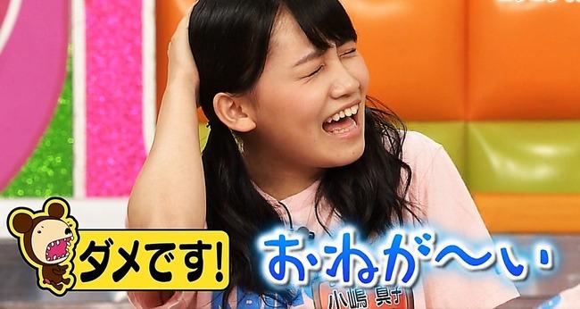kojimako_onegai