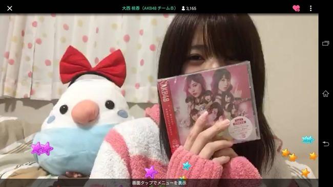 【AKB48】チーム8大西桃香SRでシュートサインの生写真 開封配信するも、絶望する・・・【SHOWROOM】