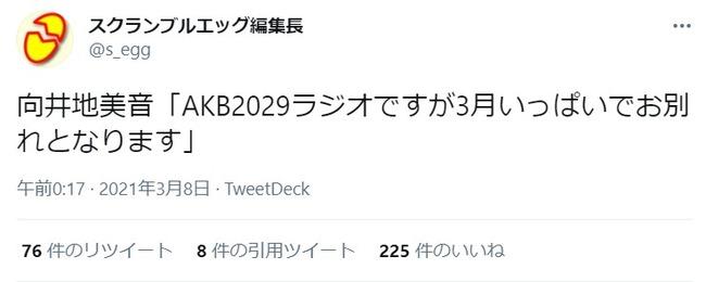 2021y03m08d_044530991