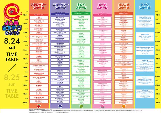 【速報】NGT48さん、JAM EXPO 2019出演決定!!!!!