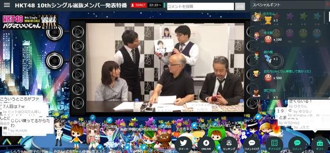 【HKT48】10th Single選抜メンバーが発表!センターは松岡はな!坂本愛玲菜が初選抜!!