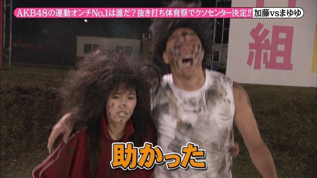めちゃイケAKB48体育祭SPで加藤浩次と爆発した後の渡辺麻友の画像