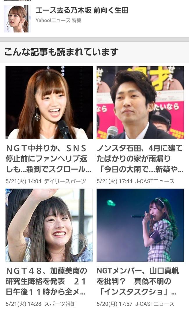 NGT48加藤美南のSNS炎上、謝罪するもその内容に批判殺到「裏ではエゲツない事を共有しようとしていたってことでしょ?」