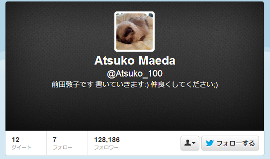 Atsuko Maeda  Atsuko_100 さんはTwitterを使っています-234312