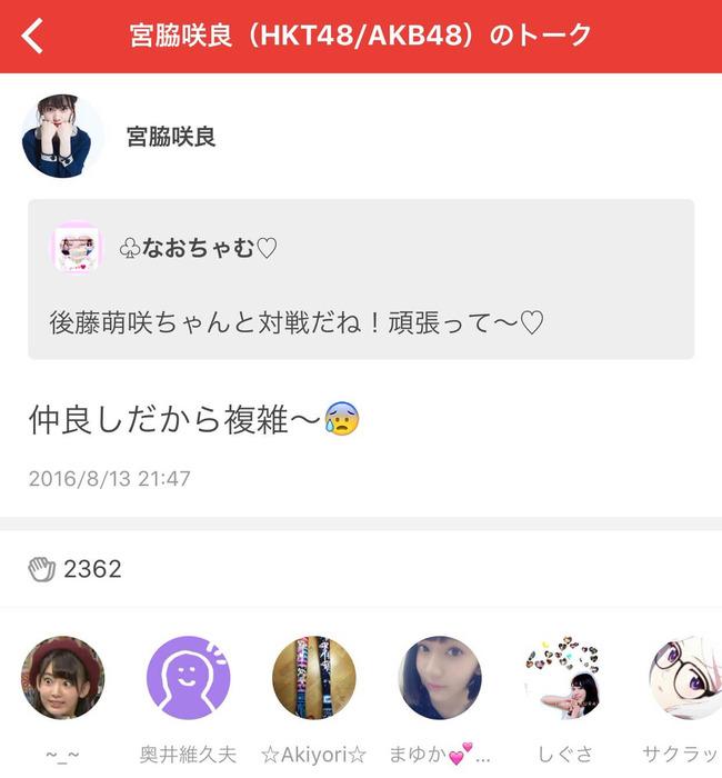 akb48 後藤萌咲 google