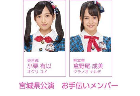 【AKB48】チーム8全国ツアー 宮城県公演の出演メンバー決定!小栗有以、 倉野尾成美はお手伝いとして参加!!