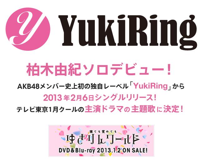 YukiRing-160239
